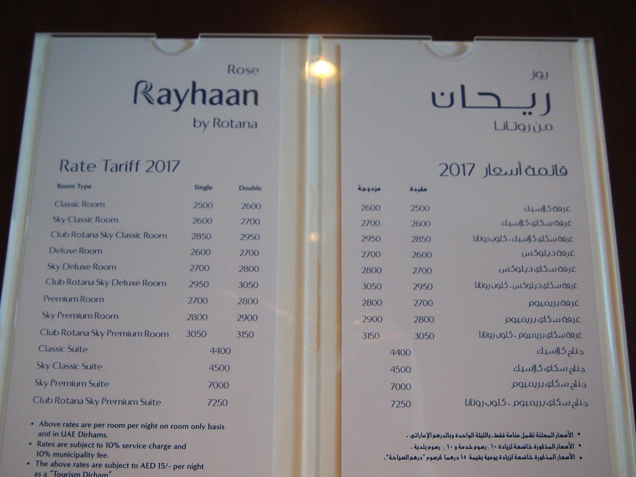 Dubai Rose Rayhaan by Rotana hinnasto Photo © Elämää ja Matkoja