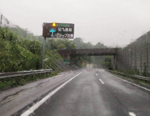suursateet japanissa kesällä 2018 - suljettu tie