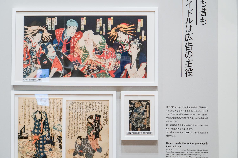 tokion mainosmuseosta edo-kauden puupiirroksia, jotka ovat mainoksia