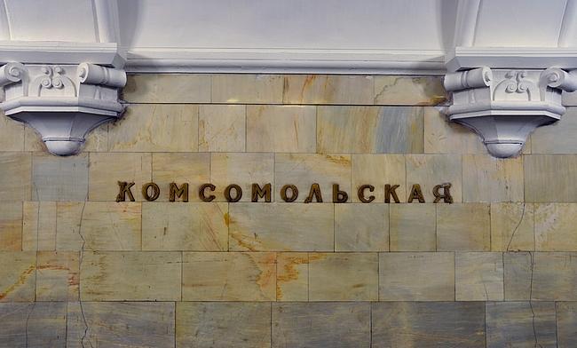 Komsomolskaya | Комсомольская