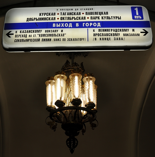 Komsomolskaya - kehäradan opasteita