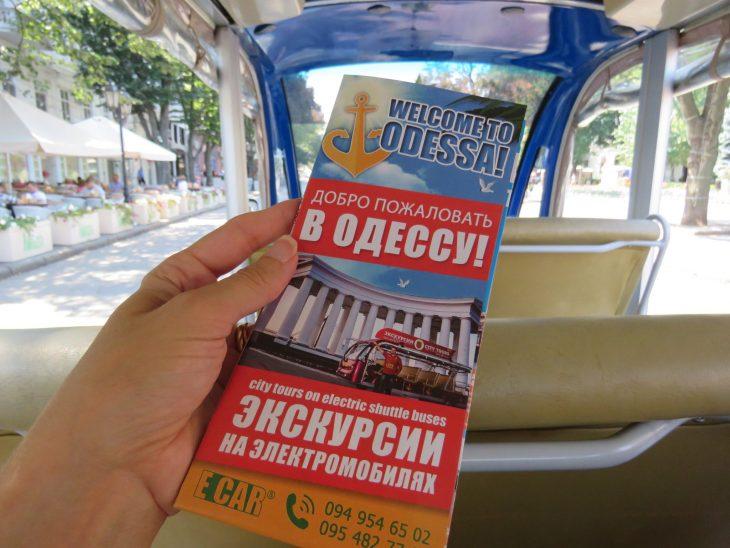 city_tour_odessa