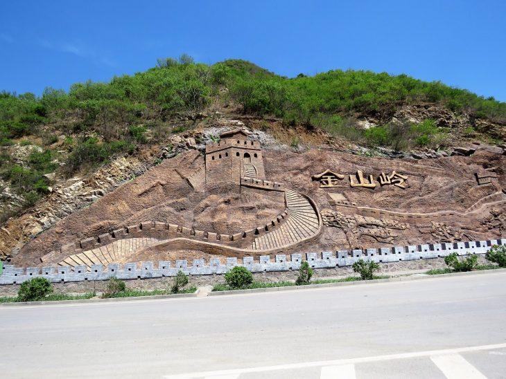 jinshanling_kiinan muuri