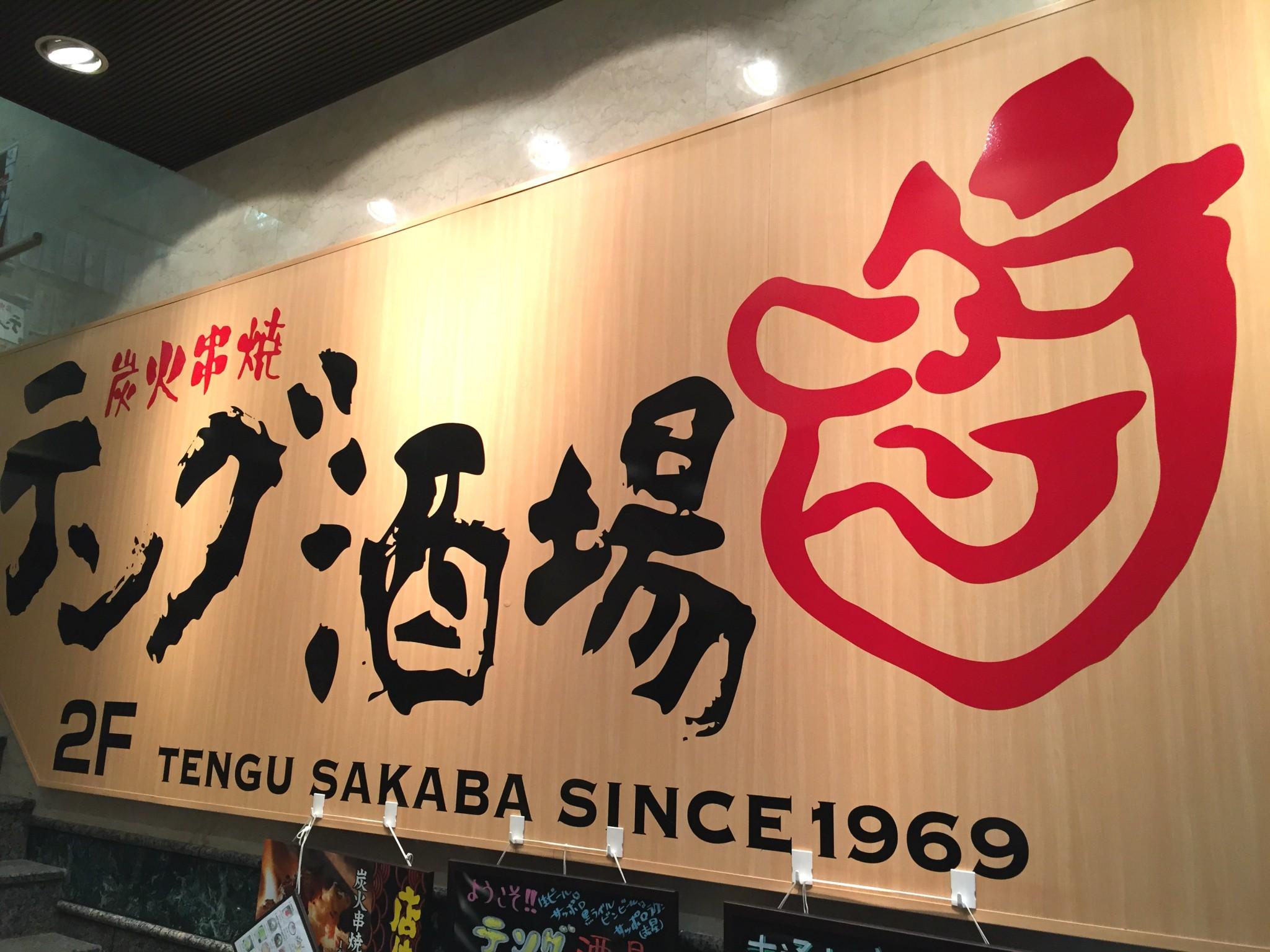 Tokion ruokapaikat Tengu Shinjuku